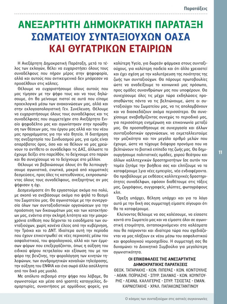 http://somateiosyntaxiouhonoasa.gr/wp-content/uploads/2016/12/TEYXOS-7_low-11-766x1024.jpg