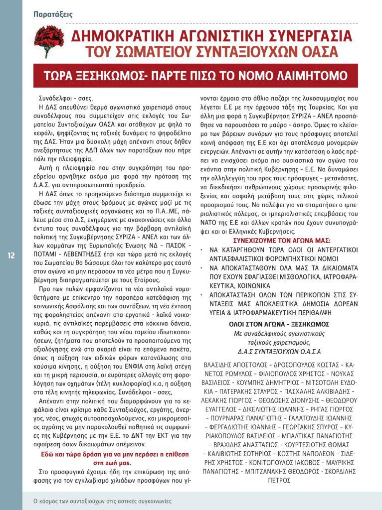 https://somateiosyntaxiouhonoasa.gr/wp-content/uploads/2016/12/TEYXOS-7_low-12-766x1024.jpg