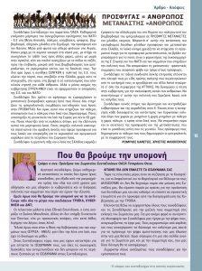 http://somateiosyntaxiouhonoasa.gr/wp-content/uploads/2016/12/TEYXOS-7_low-15-224x300.jpg