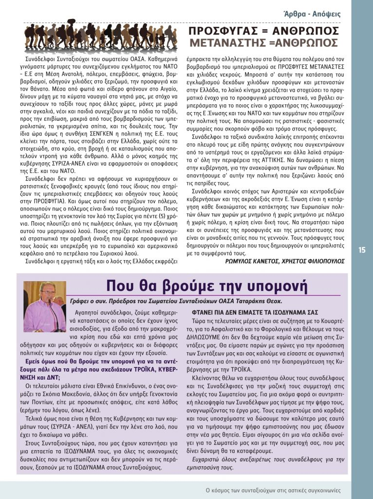 https://somateiosyntaxiouhonoasa.gr/wp-content/uploads/2016/12/TEYXOS-7_low-15-766x1024.jpg