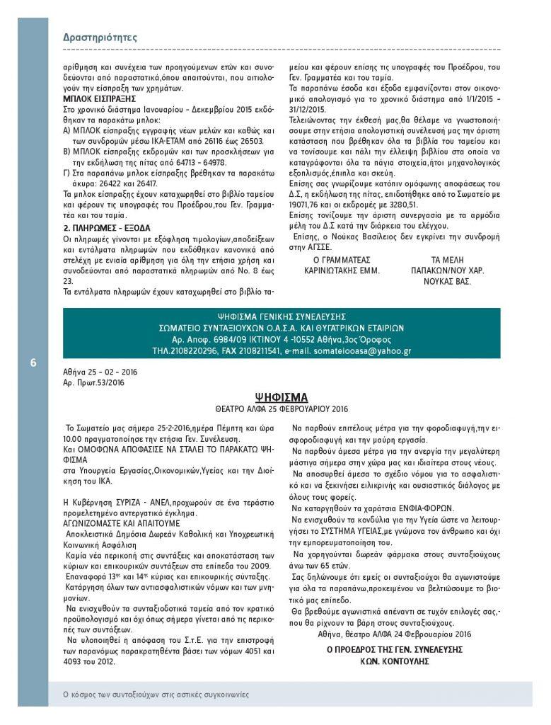 https://somateiosyntaxiouhonoasa.gr/wp-content/uploads/2016/12/TEYXOS-7_low-page-006-779x1024.jpg