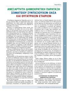 https://somateiosyntaxiouhonoasa.gr/wp-content/uploads/2016/12/TEYXOS-7_low-page-011-228x300.jpg