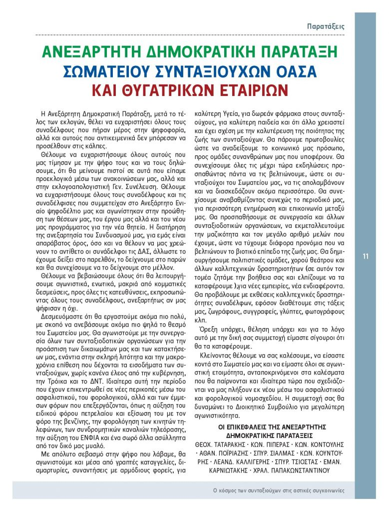 http://somateiosyntaxiouhonoasa.gr/wp-content/uploads/2016/12/TEYXOS-7_low-page-011-779x1024.jpg