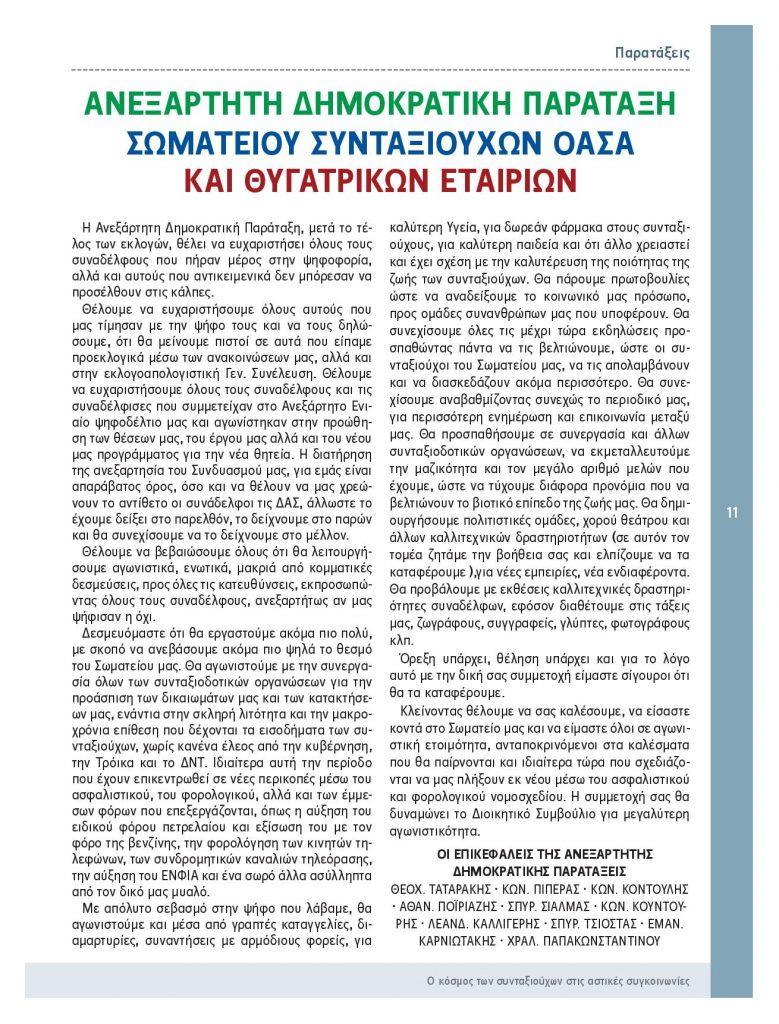 https://somateiosyntaxiouhonoasa.gr/wp-content/uploads/2016/12/TEYXOS-7_low-page-011-779x1024.jpg