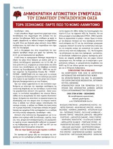 http://somateiosyntaxiouhonoasa.gr/wp-content/uploads/2016/12/TEYXOS-7_low-page-012-228x300.jpg