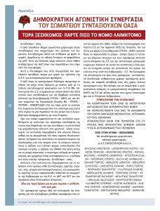 https://somateiosyntaxiouhonoasa.gr/wp-content/uploads/2016/12/TEYXOS-7_low-page-012-228x300.jpg