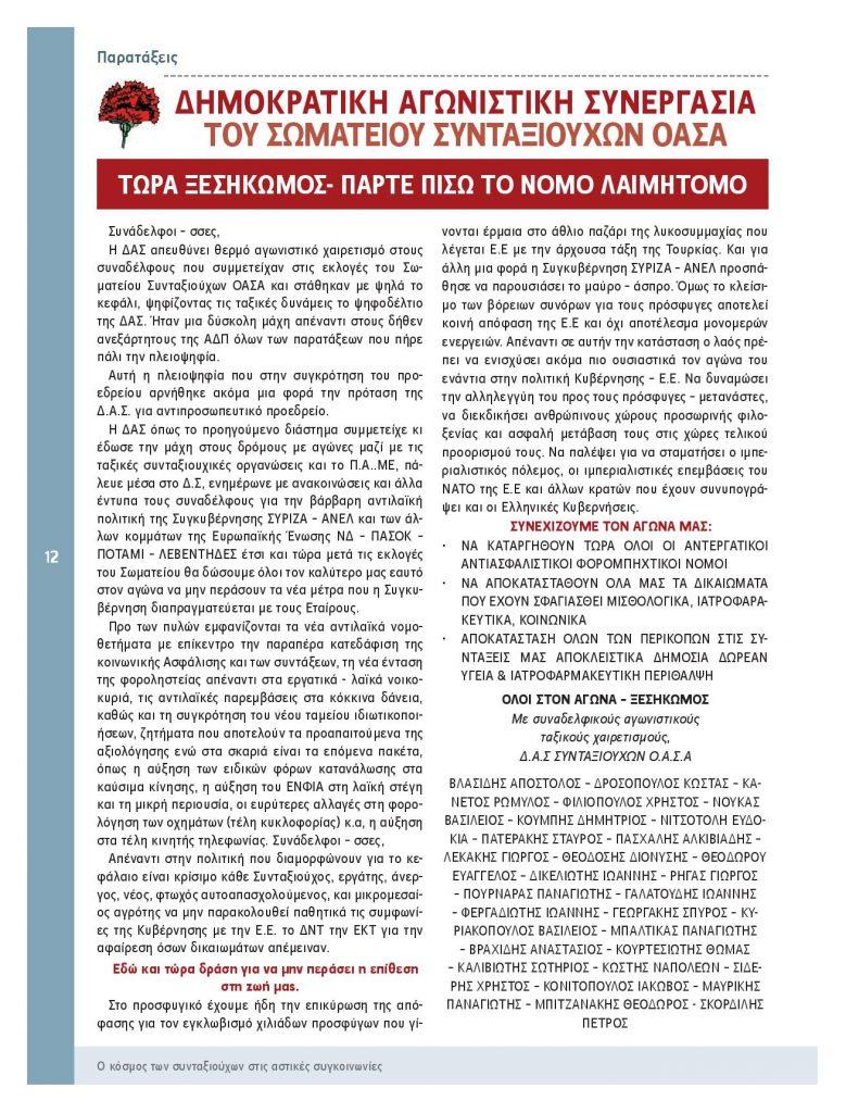 https://somateiosyntaxiouhonoasa.gr/wp-content/uploads/2016/12/TEYXOS-7_low-page-012-779x1024.jpg