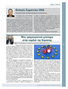 https://somateiosyntaxiouhonoasa.gr/wp-content/uploads/2016/12/TEYXOS-7_low-page-013-228x300.jpg