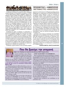 https://somateiosyntaxiouhonoasa.gr/wp-content/uploads/2016/12/TEYXOS-7_low-page-015-228x300.jpg