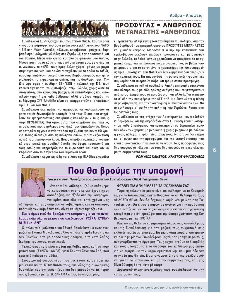 https://somateiosyntaxiouhonoasa.gr/wp-content/uploads/2016/12/TEYXOS-7_low-page-015-779x1024.jpg