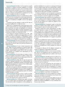 http://somateiosyntaxiouhonoasa.gr/wp-content/uploads/2016/12/TEYXOS-8-04-224x300.jpg