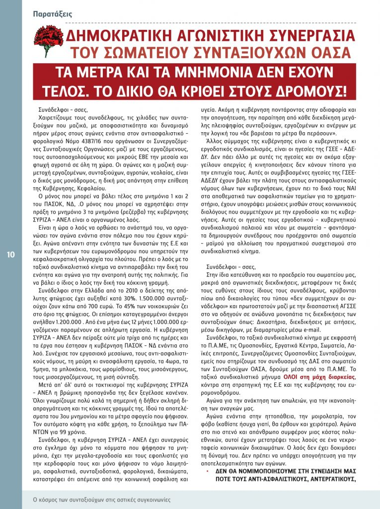 http://somateiosyntaxiouhonoasa.gr/wp-content/uploads/2016/12/TEYXOS-8-10-765x1024.jpg
