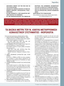 http://somateiosyntaxiouhonoasa.gr/wp-content/uploads/2016/12/TEYXOS-8-11-224x300.jpg