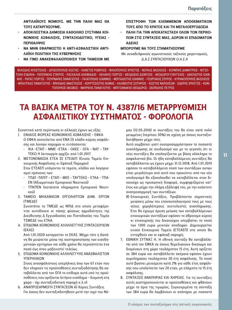 http://somateiosyntaxiouhonoasa.gr/wp-content/uploads/2016/12/TEYXOS-8-11-765x1024.jpg