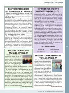 http://somateiosyntaxiouhonoasa.gr/wp-content/uploads/2016/12/TEYXOS-8-13-224x300.jpg