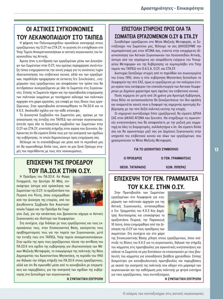 http://somateiosyntaxiouhonoasa.gr/wp-content/uploads/2016/12/TEYXOS-8-13-765x1024.jpg