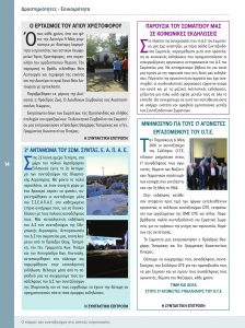 http://somateiosyntaxiouhonoasa.gr/wp-content/uploads/2016/12/TEYXOS-8-14-224x300.jpg