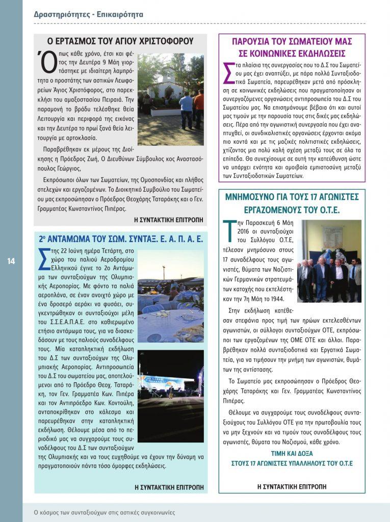 http://somateiosyntaxiouhonoasa.gr/wp-content/uploads/2016/12/TEYXOS-8-14-765x1024.jpg