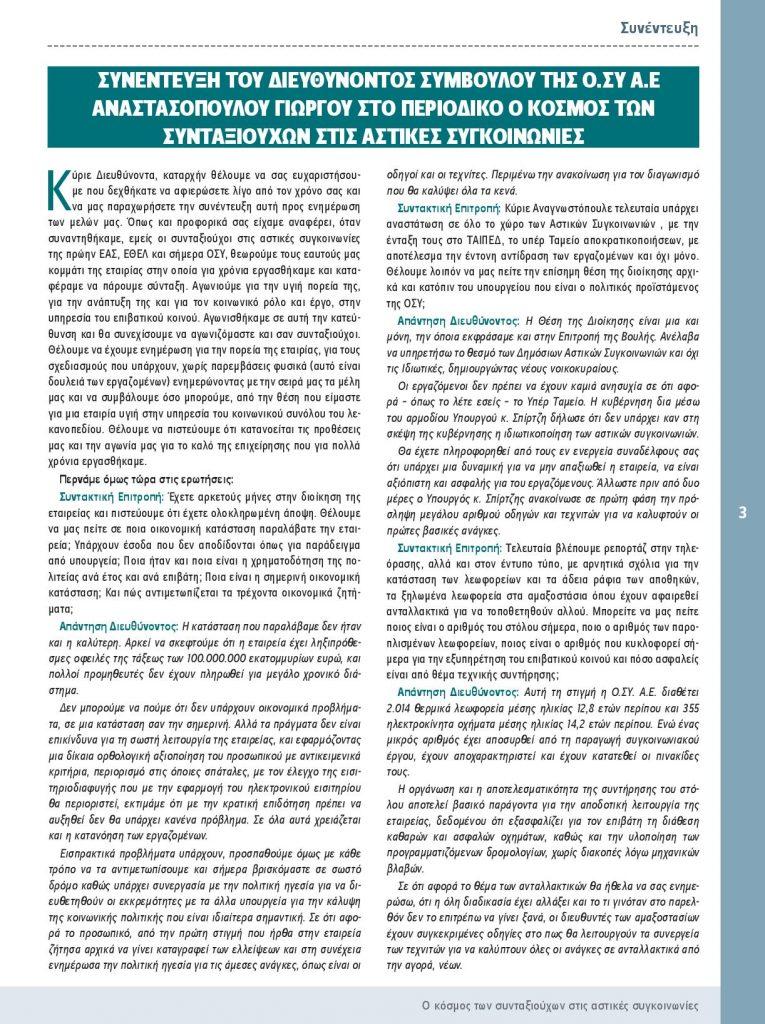 https://somateiosyntaxiouhonoasa.gr/wp-content/uploads/2016/12/TEYXOS-8-page-003-1-765x1024.jpg