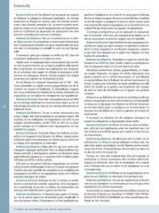 https://somateiosyntaxiouhonoasa.gr/wp-content/uploads/2016/12/TEYXOS-8-page-004-1-224x300.jpg