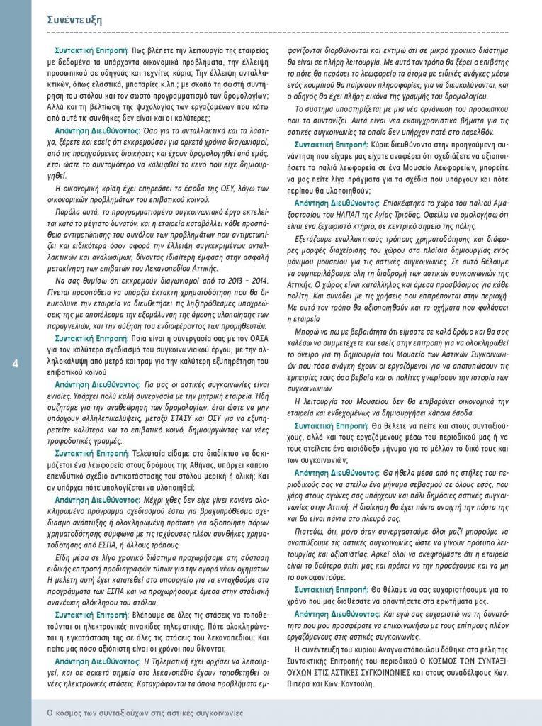 https://somateiosyntaxiouhonoasa.gr/wp-content/uploads/2016/12/TEYXOS-8-page-004-1-765x1024.jpg