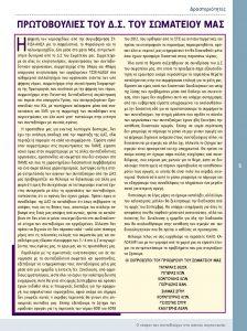 https://somateiosyntaxiouhonoasa.gr/wp-content/uploads/2016/12/TEYXOS-8-page-005-1-224x300.jpg