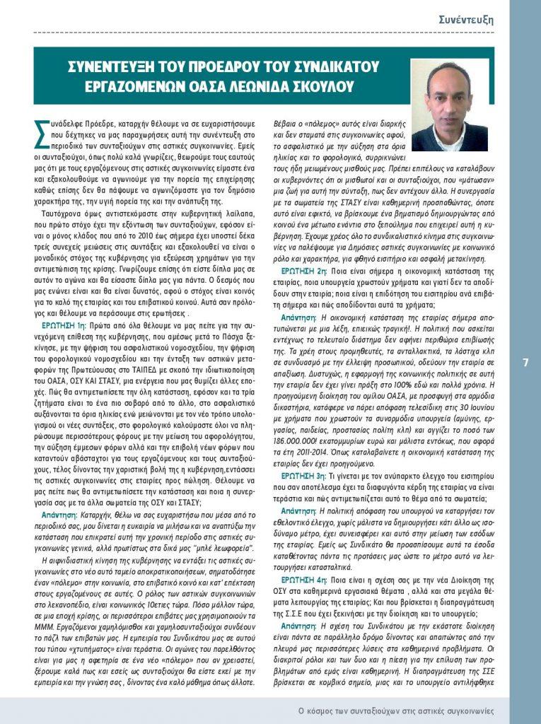 https://somateiosyntaxiouhonoasa.gr/wp-content/uploads/2016/12/TEYXOS-8-page-007-1-765x1024.jpg