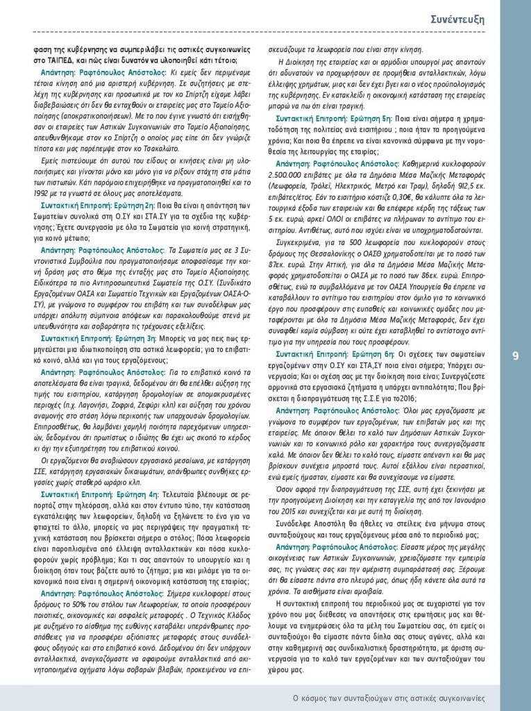 https://somateiosyntaxiouhonoasa.gr/wp-content/uploads/2016/12/TEYXOS-8-page-009-1-765x1024.jpg