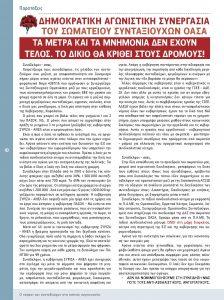 https://somateiosyntaxiouhonoasa.gr/wp-content/uploads/2016/12/TEYXOS-8-page-010-1-224x300.jpg