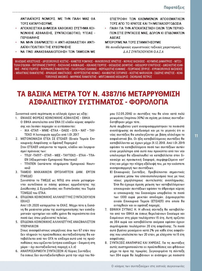 http://somateiosyntaxiouhonoasa.gr/wp-content/uploads/2016/12/TEYXOS-8-page-011-1-765x1024.jpg