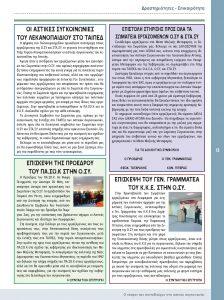 https://somateiosyntaxiouhonoasa.gr/wp-content/uploads/2016/12/TEYXOS-8-page-013-224x300.jpg