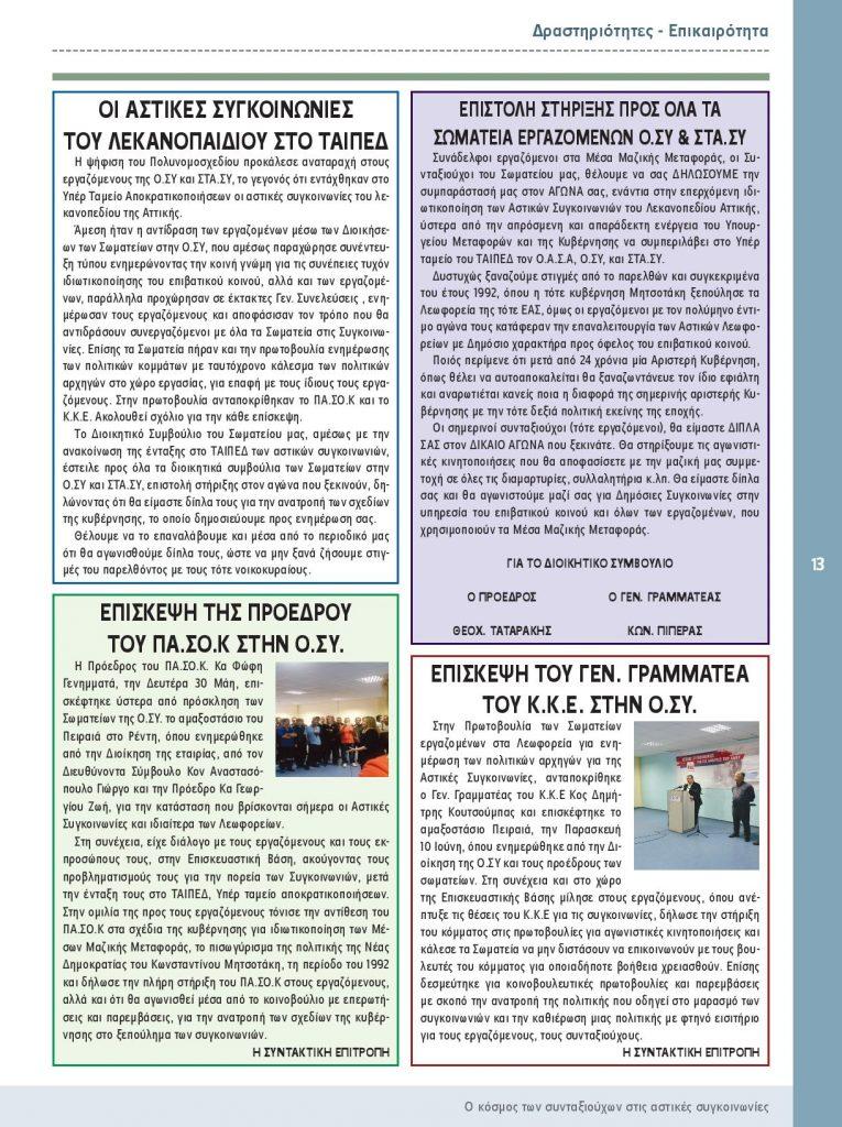 https://somateiosyntaxiouhonoasa.gr/wp-content/uploads/2016/12/TEYXOS-8-page-013-765x1024.jpg