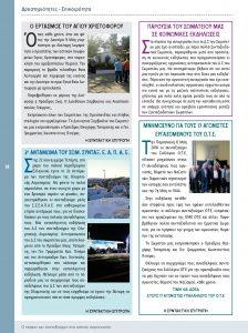 https://somateiosyntaxiouhonoasa.gr/wp-content/uploads/2016/12/TEYXOS-8-page-014-224x300.jpg