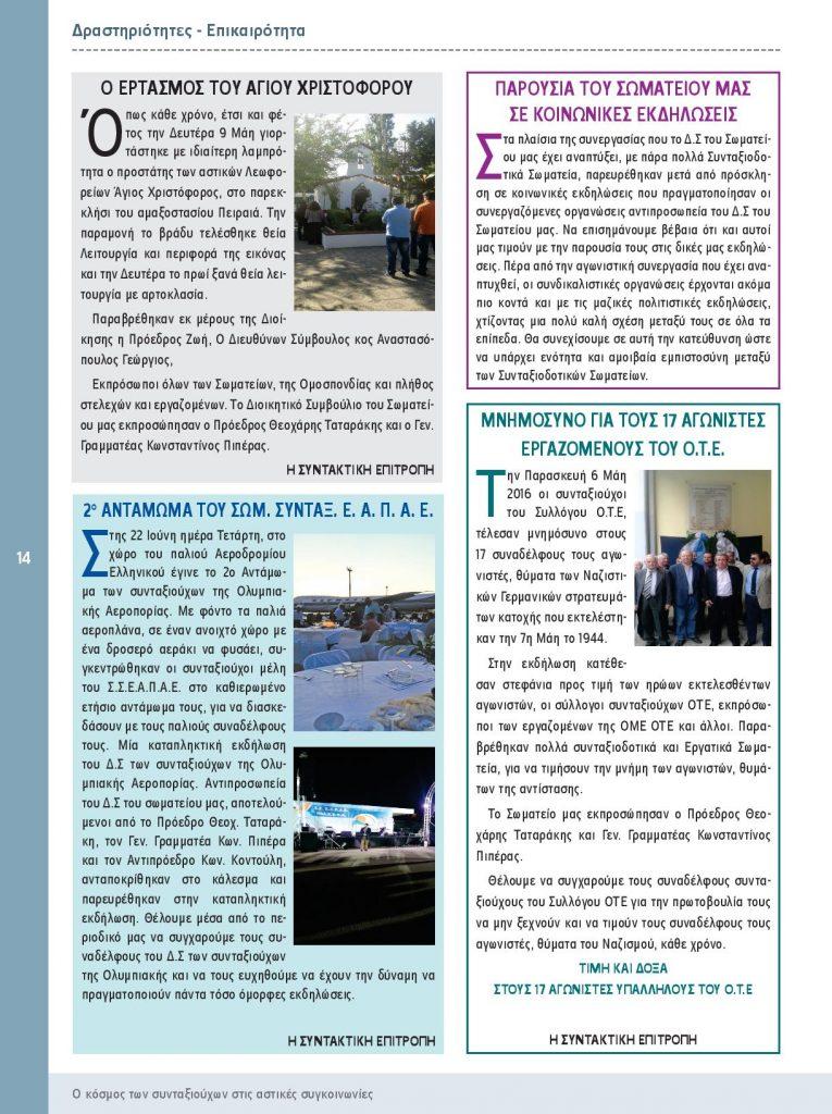 https://somateiosyntaxiouhonoasa.gr/wp-content/uploads/2016/12/TEYXOS-8-page-014-765x1024.jpg
