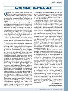 https://somateiosyntaxiouhonoasa.gr/wp-content/uploads/2016/12/TEYXOS-8-page-017-224x300.jpg
