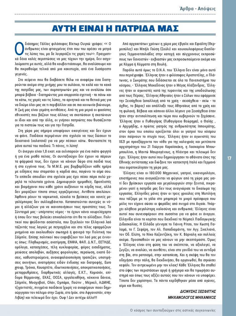 https://somateiosyntaxiouhonoasa.gr/wp-content/uploads/2016/12/TEYXOS-8-page-017-765x1024.jpg