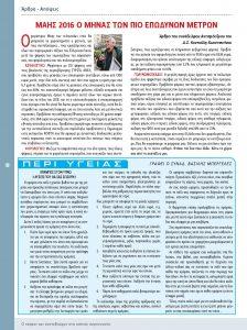 https://somateiosyntaxiouhonoasa.gr/wp-content/uploads/2016/12/TEYXOS-8-page-018-224x300.jpg