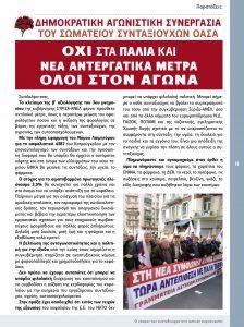 http://somateiosyntaxiouhonoasa.gr/wp-content/uploads/2017/03/PERIODIKO-TEYXOS-11-11-224x300.jpg