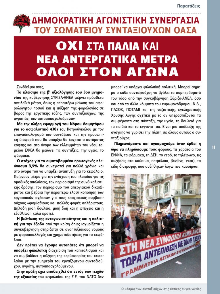 http://somateiosyntaxiouhonoasa.gr/wp-content/uploads/2017/03/PERIODIKO-TEYXOS-11-11-765x1024.jpg