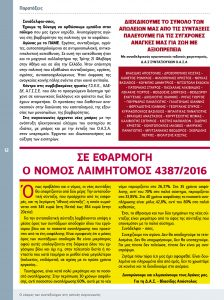 http://somateiosyntaxiouhonoasa.gr/wp-content/uploads/2017/03/PERIODIKO-TEYXOS-11-12-224x300.jpg