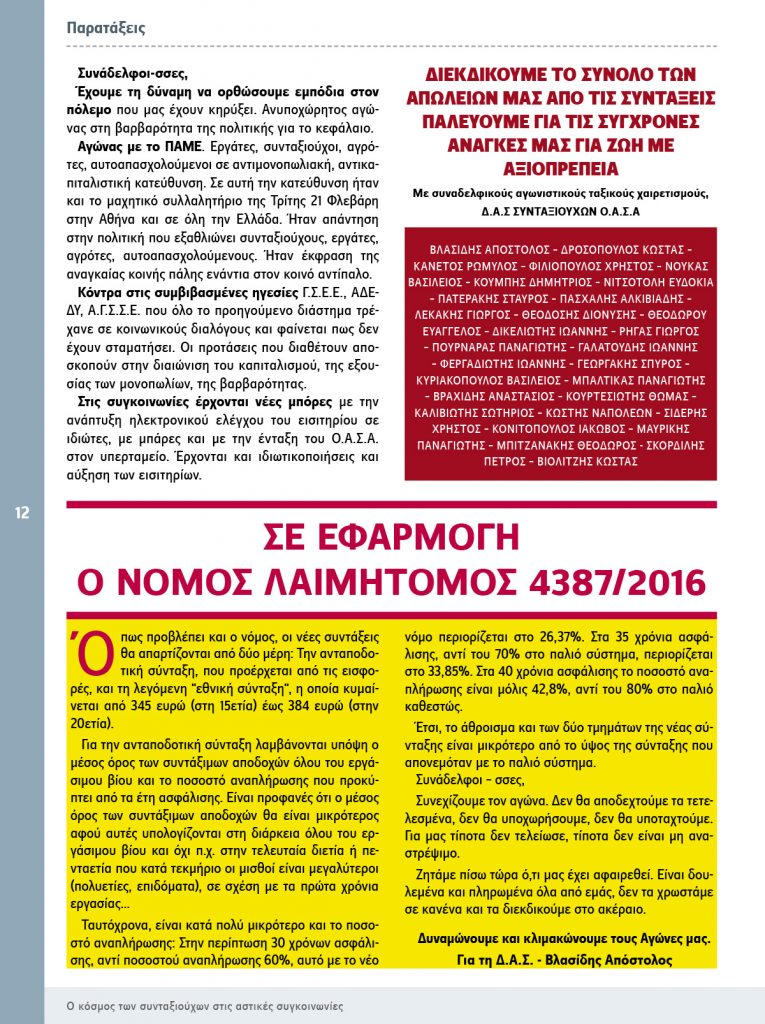 http://somateiosyntaxiouhonoasa.gr/wp-content/uploads/2017/03/PERIODIKO-TEYXOS-11-12-765x1024.jpg