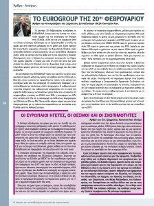 http://somateiosyntaxiouhonoasa.gr/wp-content/uploads/2017/03/PERIODIKO-TEYXOS-11-14-224x300.jpg
