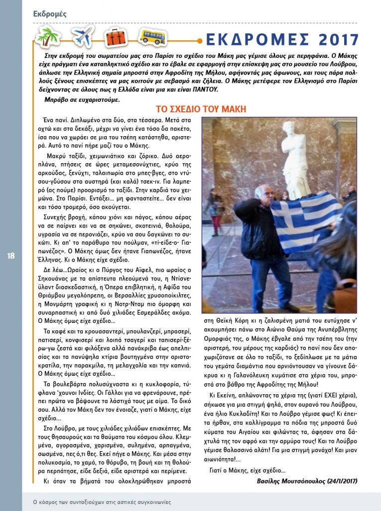 http://somateiosyntaxiouhonoasa.gr/wp-content/uploads/2017/03/PERIODIKO-TEYXOS-11-18-765x1024.jpg