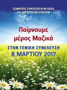http://somateiosyntaxiouhonoasa.gr/wp-content/uploads/2017/03/PERIODIKO-TEYXOS-11-20-224x300.jpg