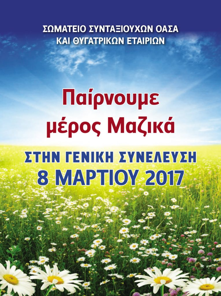 http://somateiosyntaxiouhonoasa.gr/wp-content/uploads/2017/03/PERIODIKO-TEYXOS-11-20-765x1024.jpg