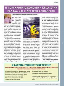http://somateiosyntaxiouhonoasa.gr/wp-content/uploads/2017/03/PERIODIKO-TEYXOS-11-3-224x300.jpg