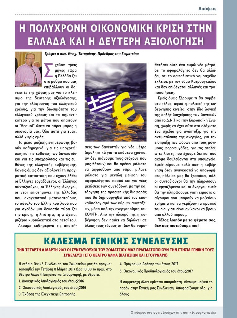 http://somateiosyntaxiouhonoasa.gr/wp-content/uploads/2017/03/PERIODIKO-TEYXOS-11-3-765x1024.jpg