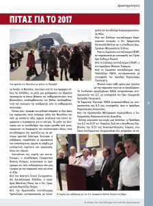 http://somateiosyntaxiouhonoasa.gr/wp-content/uploads/2017/03/PERIODIKO-TEYXOS-11-5-224x300.jpg