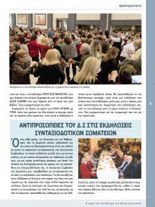 http://somateiosyntaxiouhonoasa.gr/wp-content/uploads/2017/03/PERIODIKO-TEYXOS-11-9-224x300.jpg