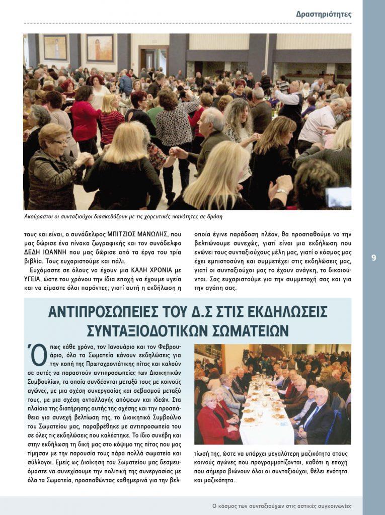 http://somateiosyntaxiouhonoasa.gr/wp-content/uploads/2017/03/PERIODIKO-TEYXOS-11-9-765x1024.jpg